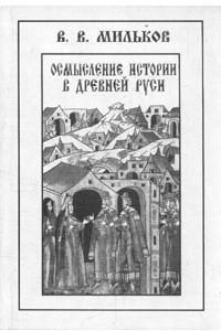 Осмысление истории в Древней Руси