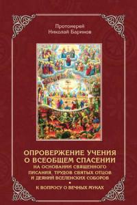 Опровержение учения о всеобщем спасении на основании священного писания, трудов святых отцов и деяний вселенских соборов