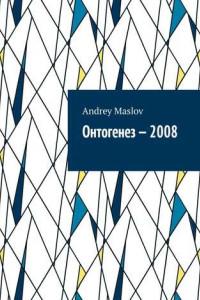 Онтогенез–2008