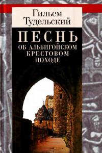 Песнь об Альбигойском крестовом походе