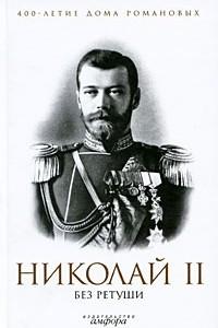 Николай II без ретуши