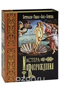 Мастера Возрождения (комплект из 4 книг)