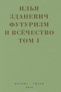 Футуризм и всечество. Том 1