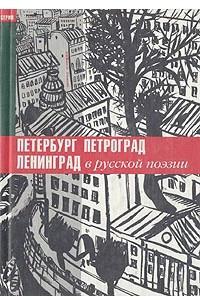 Петербург, Петроград, Ленинград в русской поэзии