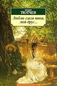 Люблю глаза твои, мой друг...