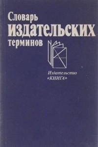 Словарь издательских терминов