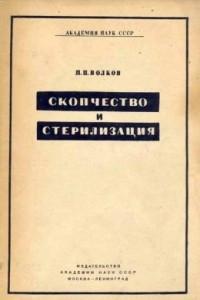 Скопчество и стерилизация (исторический очерк)