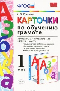 Азбука. 1 класс. Карточки по обучению грамоте