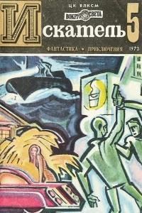 Искатель, №5, 1973