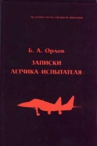 Записки летчика-испытателя