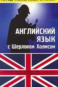 Английский язык с Шерлоком Холмсом / Arthur Conan Doyle: Sherlock Holmes