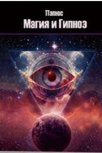 Магия и гипноз