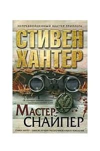 Мастер-снайпер