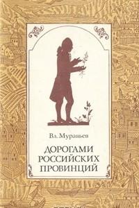 Дорогами российских провинций. Путешествия Петра-Симона Палласа
