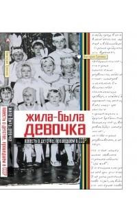 «Жила-была девочка. Повесть о детстве, прошедшем в  СССР»
