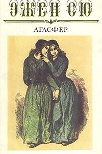 Агасфер. В шести томах. Том 2