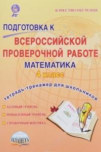 Математика. 4 класс. Подготовка к Всероссийской проверочной работе. Тетрадь-тренажер