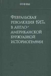 Февральская революция 1917 года в англо-американской буржуазной историографии