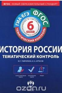 История России. Тематический контроль : 6 класс