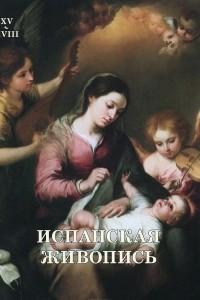 Испанская живопись XV?XVIII веков