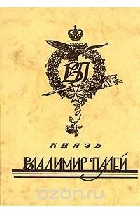 Князь Владимир Палей. Биография. Стихи