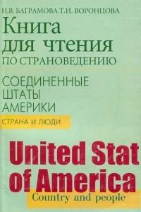 Книга для чтения по страноведению. Соединенные Штаты Америки. Страна и люди / United States of America. Country and People