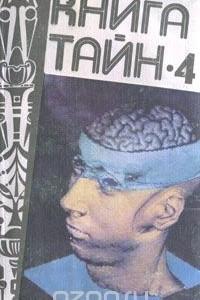 Книга тайн-4