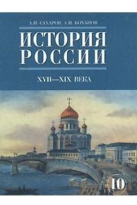История России. XVII-XIX века. 10 класс. Часть 2
