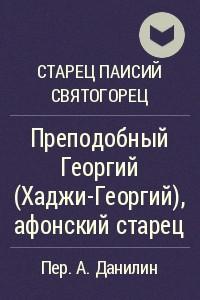 Преподобный Георгий (Хаджи-Георгий), афонский старец