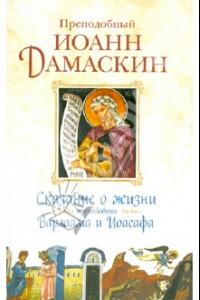 Сказание о жизни преподобных и богоносных отцов наших Варлаама и Иоасафа
