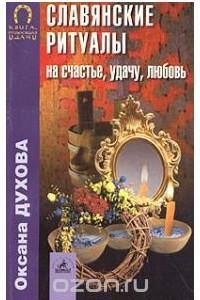Славянские ритуалы на счастье, удачу, любовь
