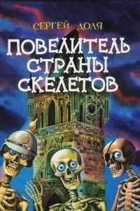 Повелитель Страны Скелетов, или Приключения Крогге-Спрогиса и его друзей