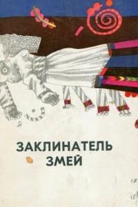Заклинатель змей и другие эстонские сказки