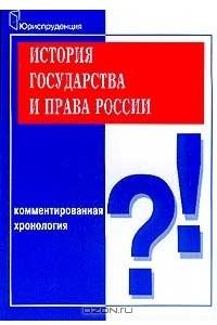 История государства и права России. Комментированная хронология