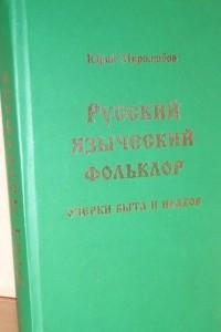 Русский языческий фольклор. (Очерки быта и нравов)