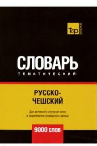Русско-чешский тематический словарь. 9000 слов