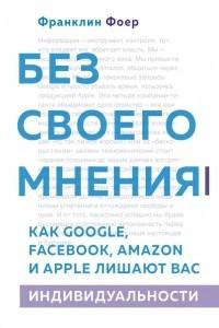 Без своего мнения. Как Google, Facebook, Amazon и Apple лишают вас индивидуальности