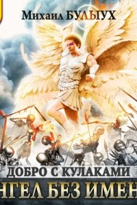 Ангел без имени