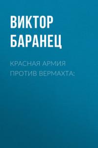 Красная армия против вермахта: