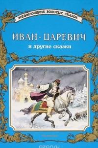 Иван-Царевич и другие сказки
