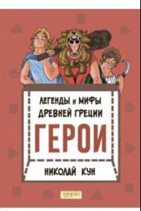 Легенды и мифы древней Греции. Книга 2. Герои