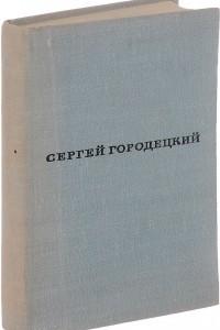 С. Городецкий. Стихи