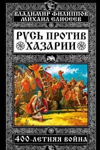 Русь против Хазарии. 400-летняя война