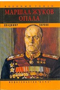 Маршал Жуков. Опала