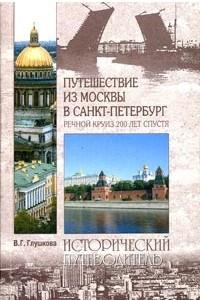 Путешествие из Москвы в Санкт-Петербург. Речной круиз 200 лет спустя