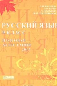 Русский язык. 9 класс. Итоговая аттестация 2013