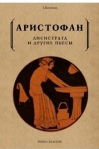 Лисистрата и другие пьесы