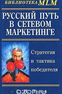 Русский путь в сетевом маркетинге