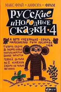 Русские инородные сказки-4