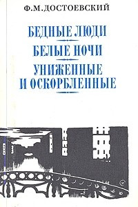 Сочинения в двух томах. Том 1: Бедные люди. Белые ночи. Униженные и оскорблённые.